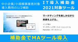 IT導入補助金対象MAツール【第4次締切分】